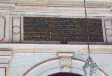 Şeyh Fethullah Verkanisi Hazretleri